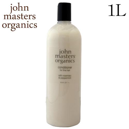 ジョンマスターオーガニック ローズマリー&ペパーミント コンディショナー 1L / John Masters Organics