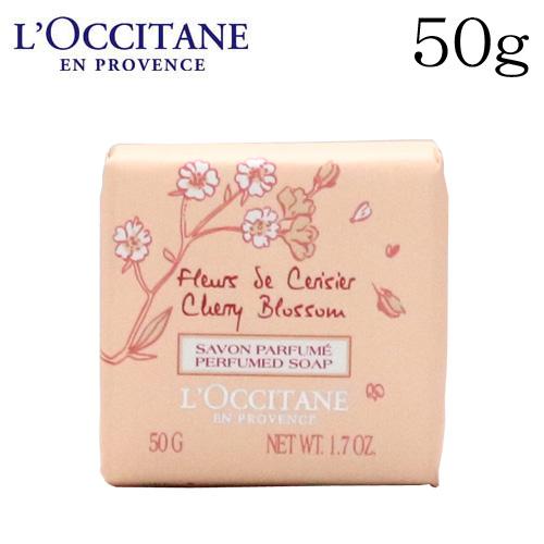 ロクシタン チェリーブロッサム ソープ 50g / L'OCCITANE