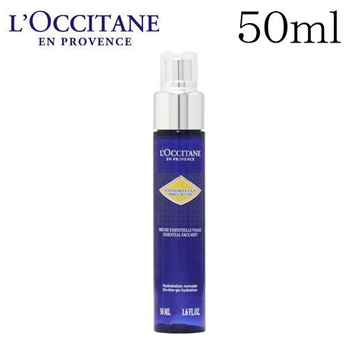 ロクシタン イモーテル プレシューズ フェイスミスト 50ml / L'OCCITANE
