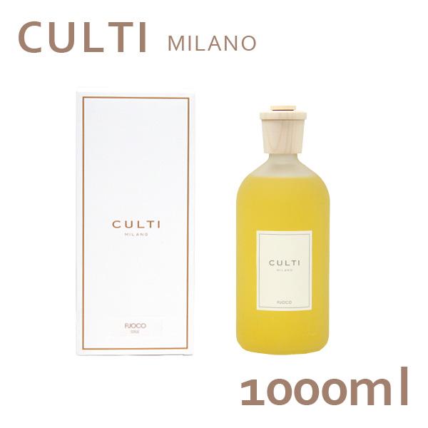 クルティ スタイルクラシック ディフューザー FUOCO フォーコ 1000ml / CULTI