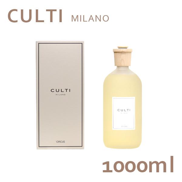 クルティ スタイルクラシック ディフューザー OFICUS オフィークス 1000ml / CULTI