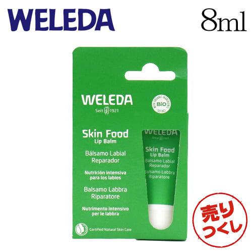 ヴェレダ スキンフード リップバター 8ml / WELEDA