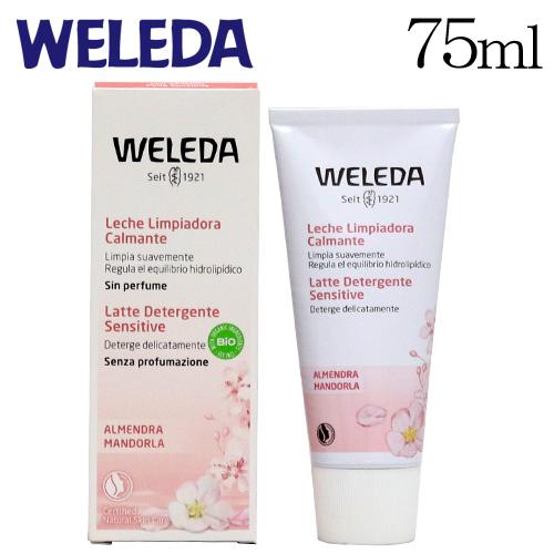 ヴェレダ アーモンド クレンジングミルク 75ml / WELEDA