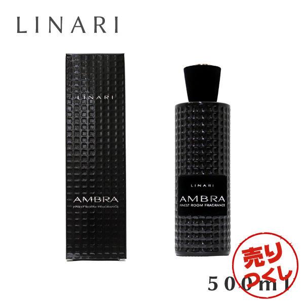 リナーリ ルームディフューザー アンバー 500ml / LINARI