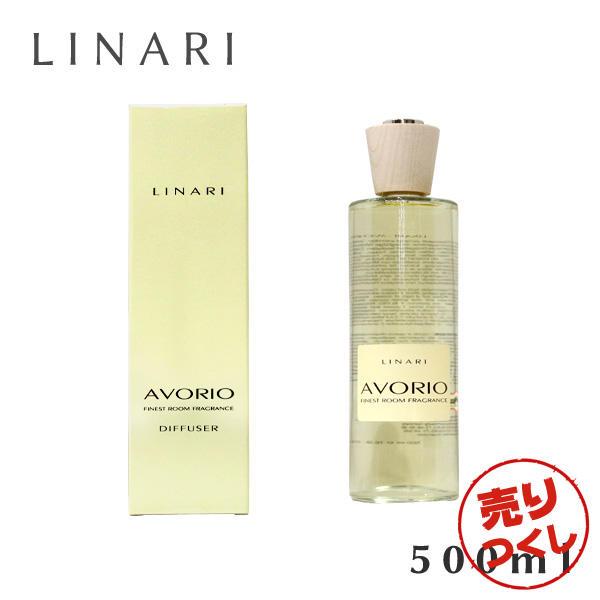 リナーリ ルームディフューザー アボリオ 500ml / LINARI