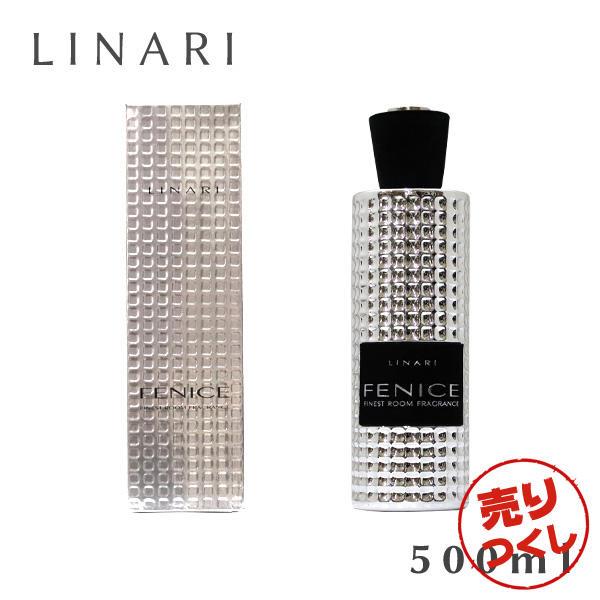 リナーリ ルームディフューザー フェニーチェ 500ml / LINARI