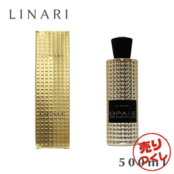 リナーリ ルームディフューザー オパール 500ml / LINARI