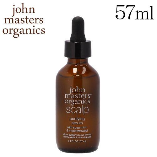 ジョンマスター スペアミント&メドウスイート スキャルプ Pセラム 57ml / John Masters Organics