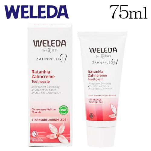 ヴェレダ 歯みがき プラント 75ml / WELEDA