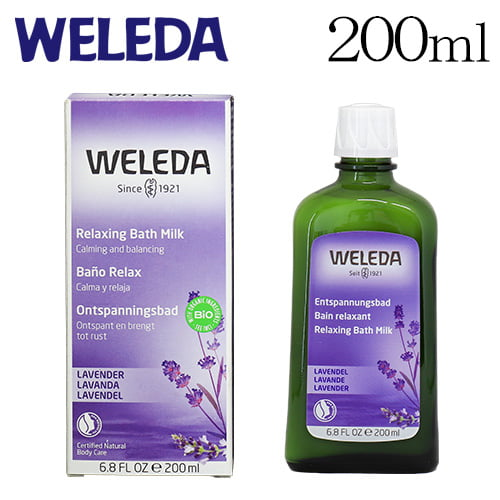 ヴェレダ ラベンダーバスミルク 200ml / WELEDA