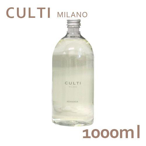 クルティ ディフューザー リフィル ARAMARA 1000ml / CULTI