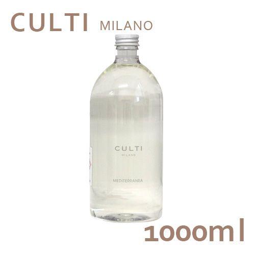 クルティ ディフューザー リフィル MEDITERRANEA 1000ml / CULTI