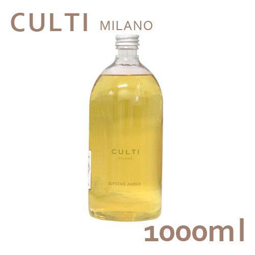 クルティ ディフューザー リフィル SUPREME AMBER 1000ml / CULTI