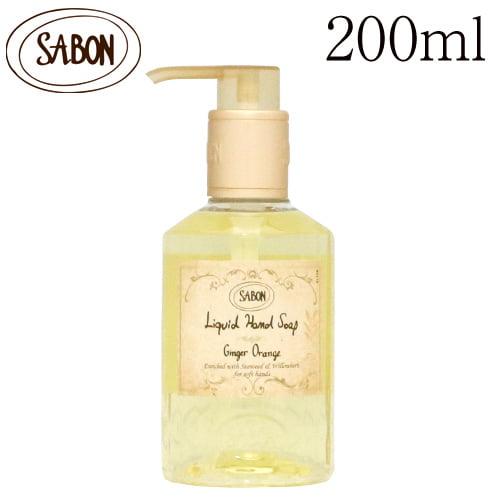 サボン ハンドソープ ジンジャーオレンジ 200ml / SABON