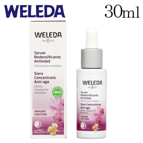 ヴェレダ イブニングプリムローズ ファーミングコンセントレート 30ml / WELEDA