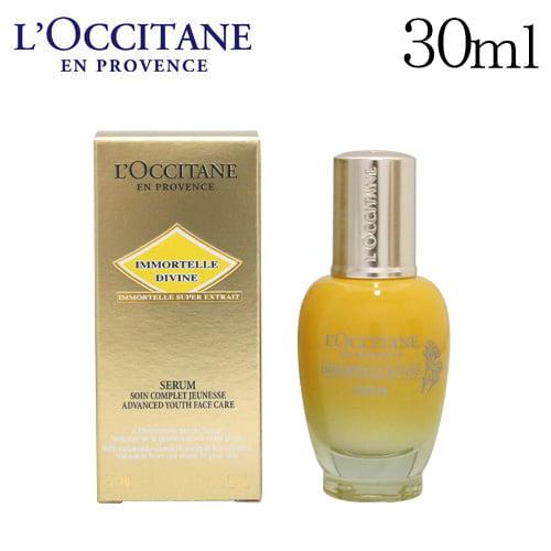 ロクシタン イモーテル ディヴァインセラム 30ml / L'OCCITANE