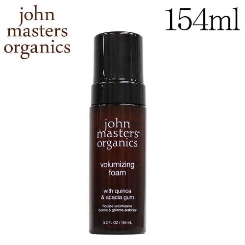 ジョンマスターオーガニック キヌア&アカシアガム ボリューマイジングフォーム 154ml / John Masters Organics