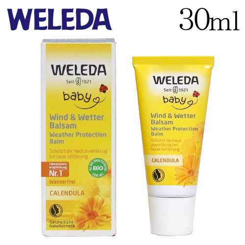 ヴェレダ カレンドラ ベビーウィンド&ウェザーバーム 30ml / WELEDA