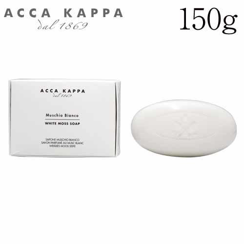 アッカカッパ ホワイトモス ソープ 150g / ACCA KAPPA
