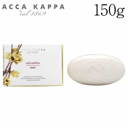 アッカカッパ カリカントゥス ソープ 150g / ACCA KAPPA