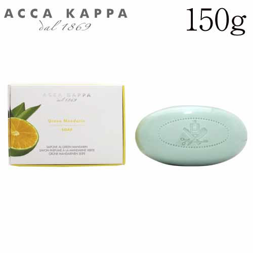 アッカカッパ グリーンマンダリン ソープ 150g / ACCA KAPPA