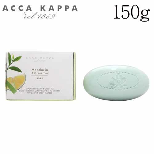 アッカカッパ マンダリン&グリーンティ ソープ 150g / ACCA KAPPA