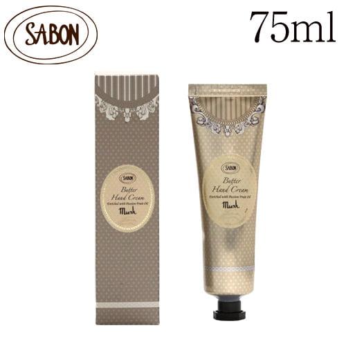 サボン バターハンドクリーム ムスク 75ml / SABON