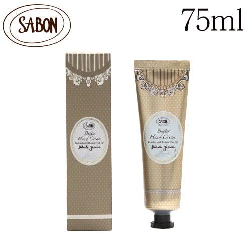 サボン バターハンドクリーム デリケートジャスミン 75ml / SABON