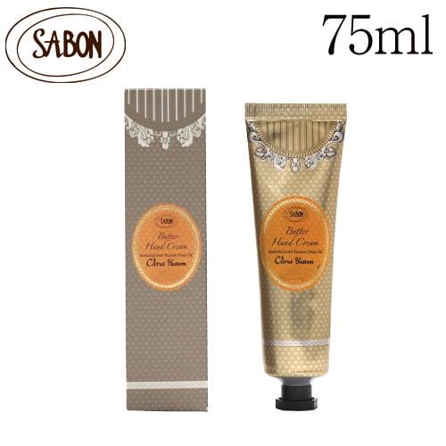 サボン バターハンドクリーム シトラスブロッサム 75ml / SABON