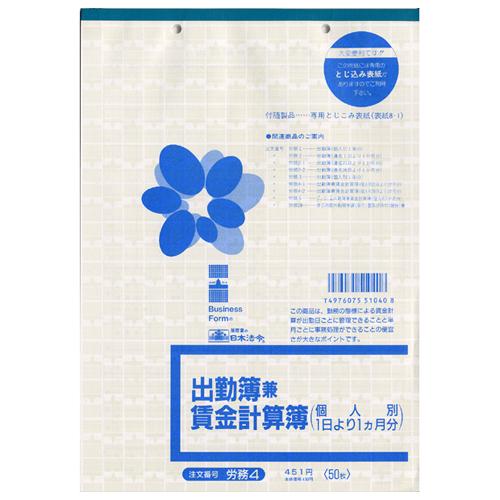 日本法令 出勤簿兼賃金計算簿 B5 50枚 労務4