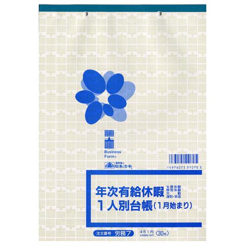 日本法令 年次有給休暇一人別台帳 B5 30枚 労務7