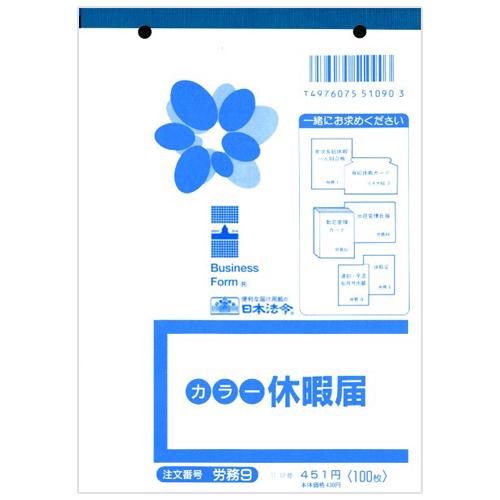 日本法令 休暇届 B6 100枚 労務9