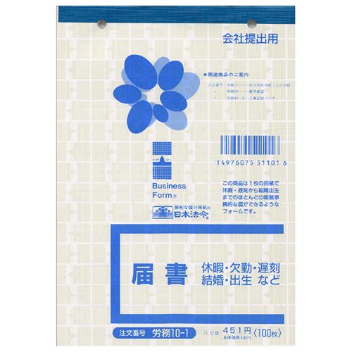 日本法令 届出 B6 100枚単票 労務10-1