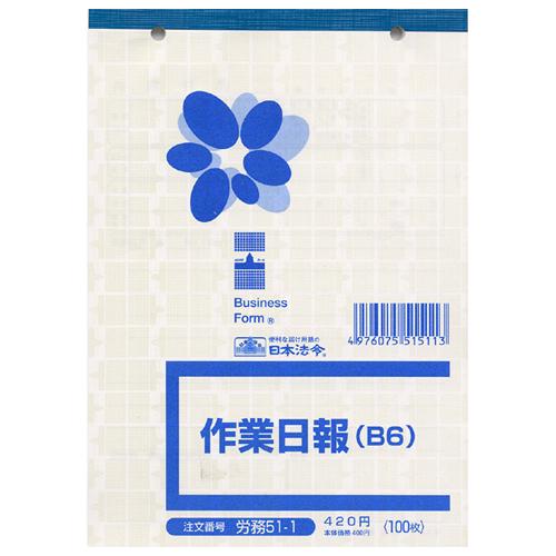 日本法令 作業日報 B6 100枚 労務51-1