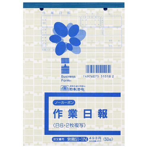 日本法令 作業日報 B6 労務51-1N