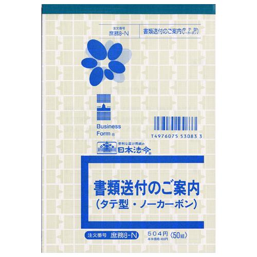 日本法令 書類送付のご案内 B6 庶務8-N