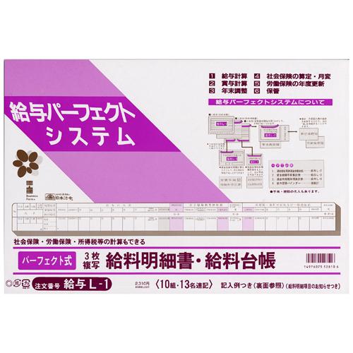日本法令 給料明細書 パーフェクト式 10組 給与L-1
