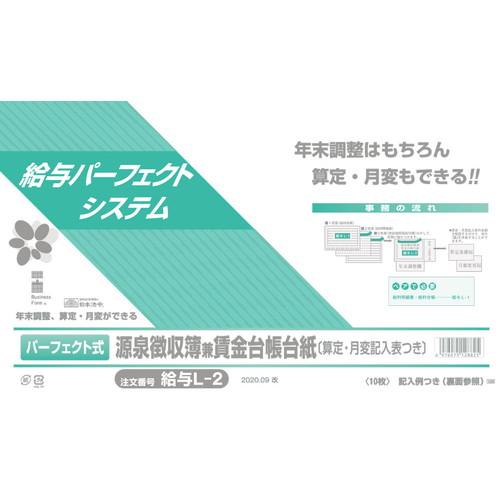 日本法令 パーフェクト式 源泉徴収簿兼賃金台帳台紙 10枚入 給与L-2