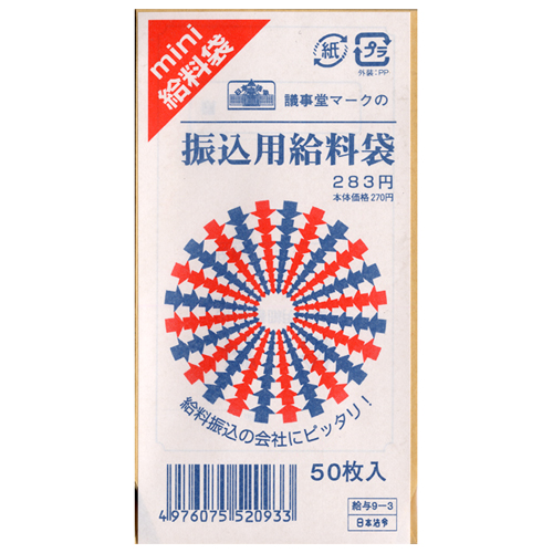 日本法令 振込用給料袋 50枚 給与9-3