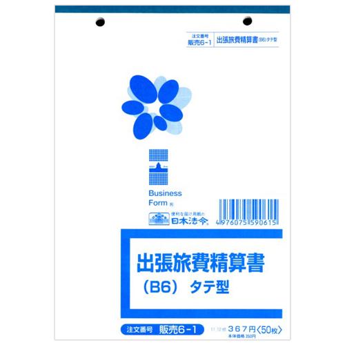 日本法令 出張旅費精算書 B6 50枚 販売6-1
