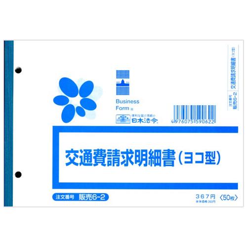 日本法令 交通費請求明細書 B6 50枚 販売6-2