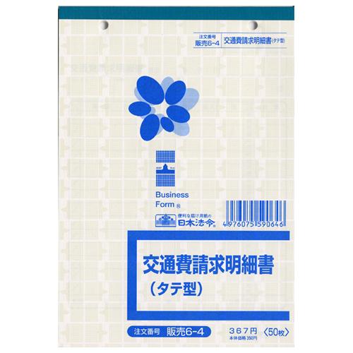 日本法令 交通費請求明細書 B6 50枚 販売6-4