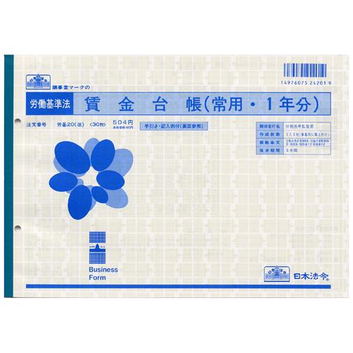 日本法令 賃金台帳 一年分 B5 30枚 労基20改