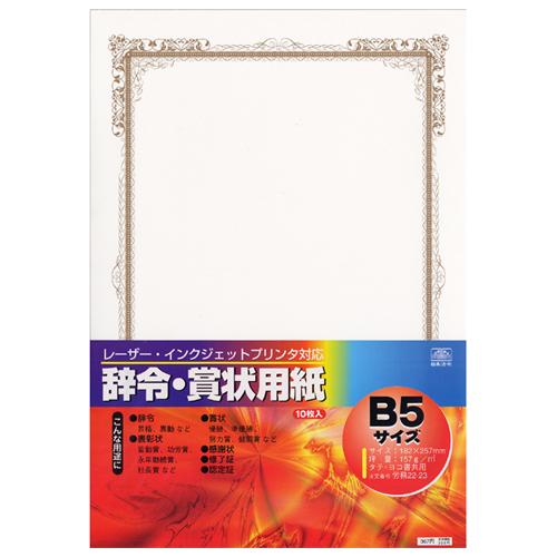 日本法令 辞令・賞状用紙 B5 10枚 労務22-23
