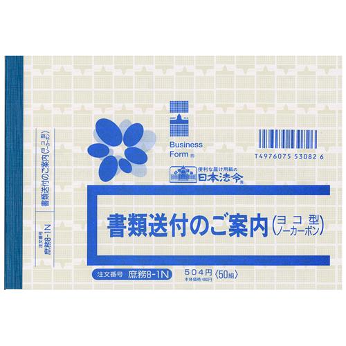 日本法令 書類送付のご案内 B6 庶務8-1N