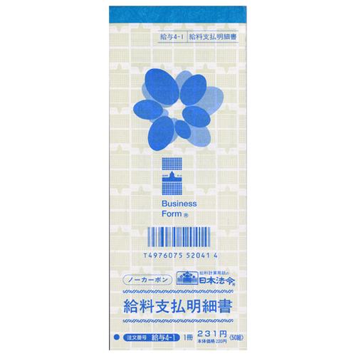 日本法令 給与支払明細書 50組 給与4-1