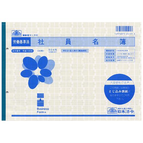 日本法令 社員名簿 B5 30枚 労基19改