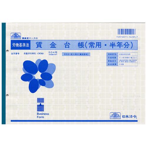 日本法令 賃金台帳(常用半年分) B5 30枚 労基20