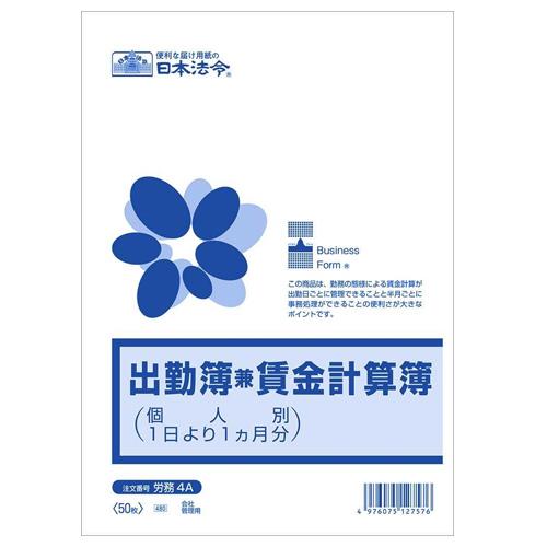 日本法令 出勤簿兼賃金計算簿 B5 50枚 労務4A