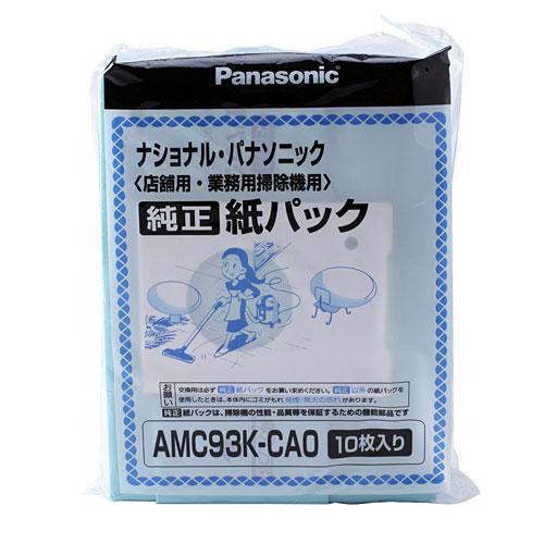 パナソニック 掃除機用紙パック 業務用掃除機交換用フィルター 10枚 AMC93K-CA0